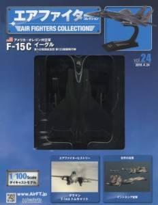 エアファイターコレクション 24号 F-15C