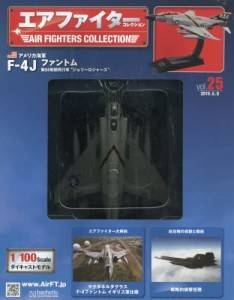 エアファイターコレクション 25号 F-4J ファントム