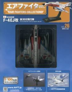 エアファイターコレクション 26号 F-5N(E) Tiger I