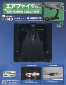 エアファイターコレクション 27号 F−14D