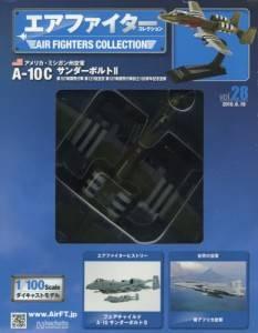 エアファイターコレクション 28号 Dassault Mirage