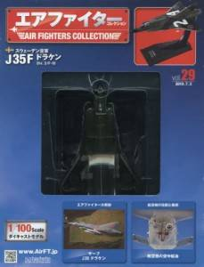 エアファイターコレクション 29号 J35F ドラケン D