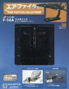 エアファイターコレクション 30号 ?F-111A Aardva