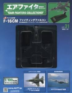 エアファイターコレクション 31号 F-16CM ファイテ