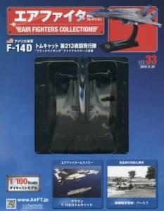 エアファイターコレクション 33号 F-14D トムキャ