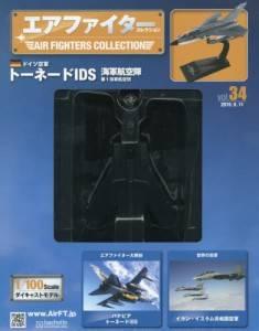 エアファイターコレクション 34号 TORNADE IDS