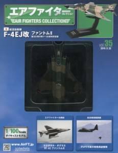 エアファイターコレクション 35号 F-104G Starfigh