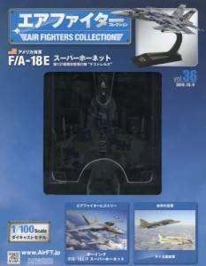 エアファイターコレクション 36号 F/A-18E スーパ