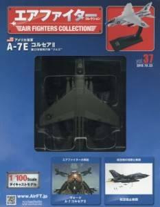 エアファイターコレクション 37号 A-7E コルセア�U