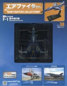 エアファイターコレクション 38号 F-1 第6飛行隊