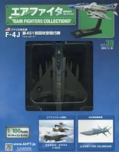 エアファイターコレクション 39号 F-4J 第451戦闘