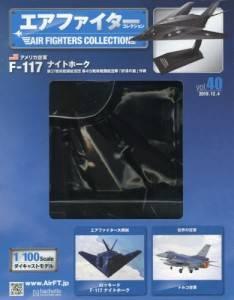 エアファイターコレクション 40号 F-117 ナイトホ