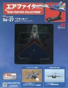 エアファイターコレクション 41号  Su-27フランカ