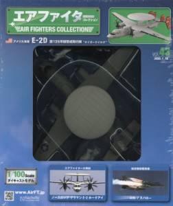 エアファイターコレクション 43号 E-2D 第125早期