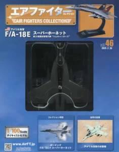 エアファイターコレクション 46号 F/A−18E
