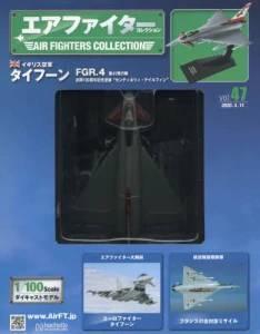 エアファイターコレクション 47号 タイフーン F