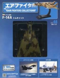 エアファイターコレクション 48号 F−14A ト