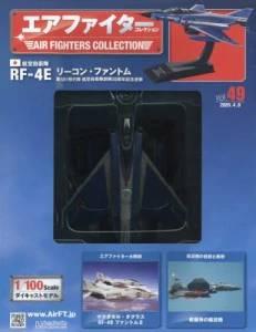 エアファイターコレクション 49号 RF-4E リーコン