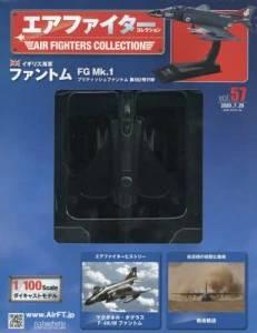 エアファイターコレクション 57号ファントム FG