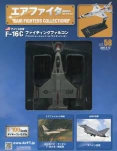 エアファイターコレクション 58号 お一人1冊