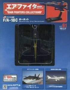エアファイターコレクション 61号 F/A‐18C