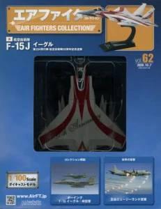 エアファイターコレクション 62号