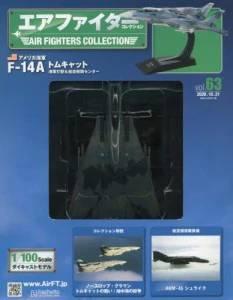 エアファイターコレクション 63号