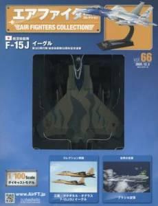 エアファイターコレクション 66号