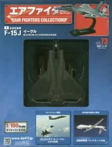 エアファイターコレクション 73号
