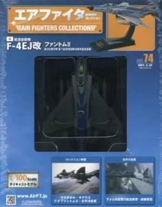 エアファイターコレクション 74号  F-4EJ改
