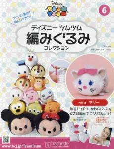 ディズニーツムツム編みぐるみコレク全国版 6号