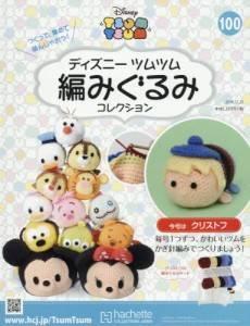 ディズニーツムツム編みぐるみコレク全国版 100号