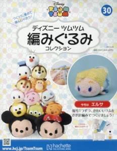ディズニーツムツム編みぐるみコレク全国版 30号