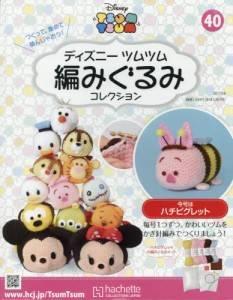 ディズニーツムツム編みぐるみコレク全国版 40号