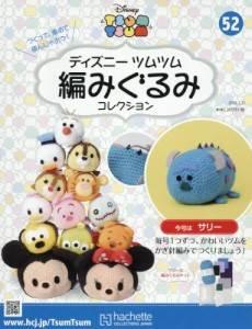 ディズニーツムツム編みぐるみコレク全国版 52号