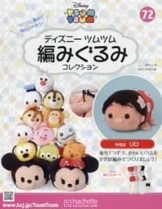ディズニーツムツム編みぐるみコレク全国版 72号