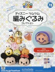 ディズニーツムツム編みぐるみコレク全国版 78号