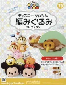 ディズニーツムツム編みぐるみコレク全国版 79号