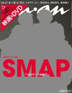 anan 2011/12/11 SMAP 映画&DVD特集
