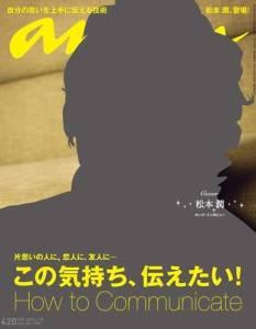 anan 2012/01/18 気持ちをうまく伝えたい松本潤