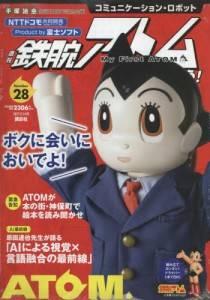 週刊 鉄腕アトムを作ろう! 28号