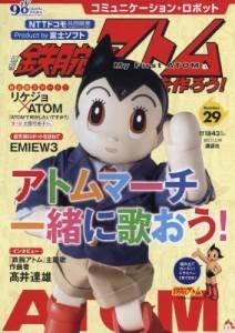 週刊 鉄腕アトムを作ろう! 29号