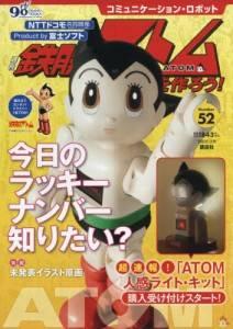 週刊 鉄腕アトムを作ろう! 52号