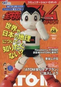 週刊 鉄腕アトムを作ろう! 68号