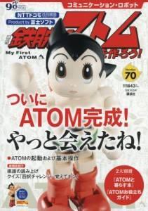 週刊 鉄腕アトムを作ろう! 70号