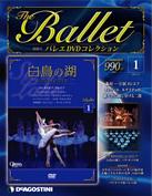 隔週刊 バレエDVDコレクション 1号 白鳥の湖