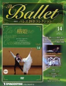 隔週刊 バレエDVDコレクション 14号 『椿姫』