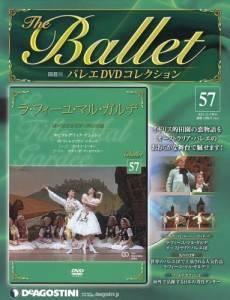 隔週刊 バレエDVDコレクション 57号
