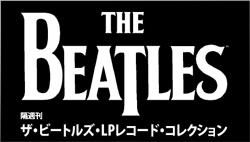 ザ・ビートルズ LPレコード コレクション