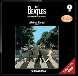 ザ・ビートルズ・LPレコード・コレクション 1